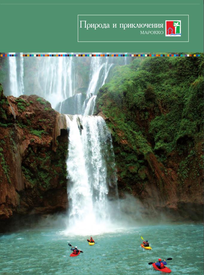 brochure nature russie
