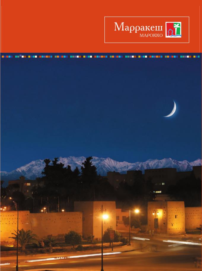 brouchure marrakech russie