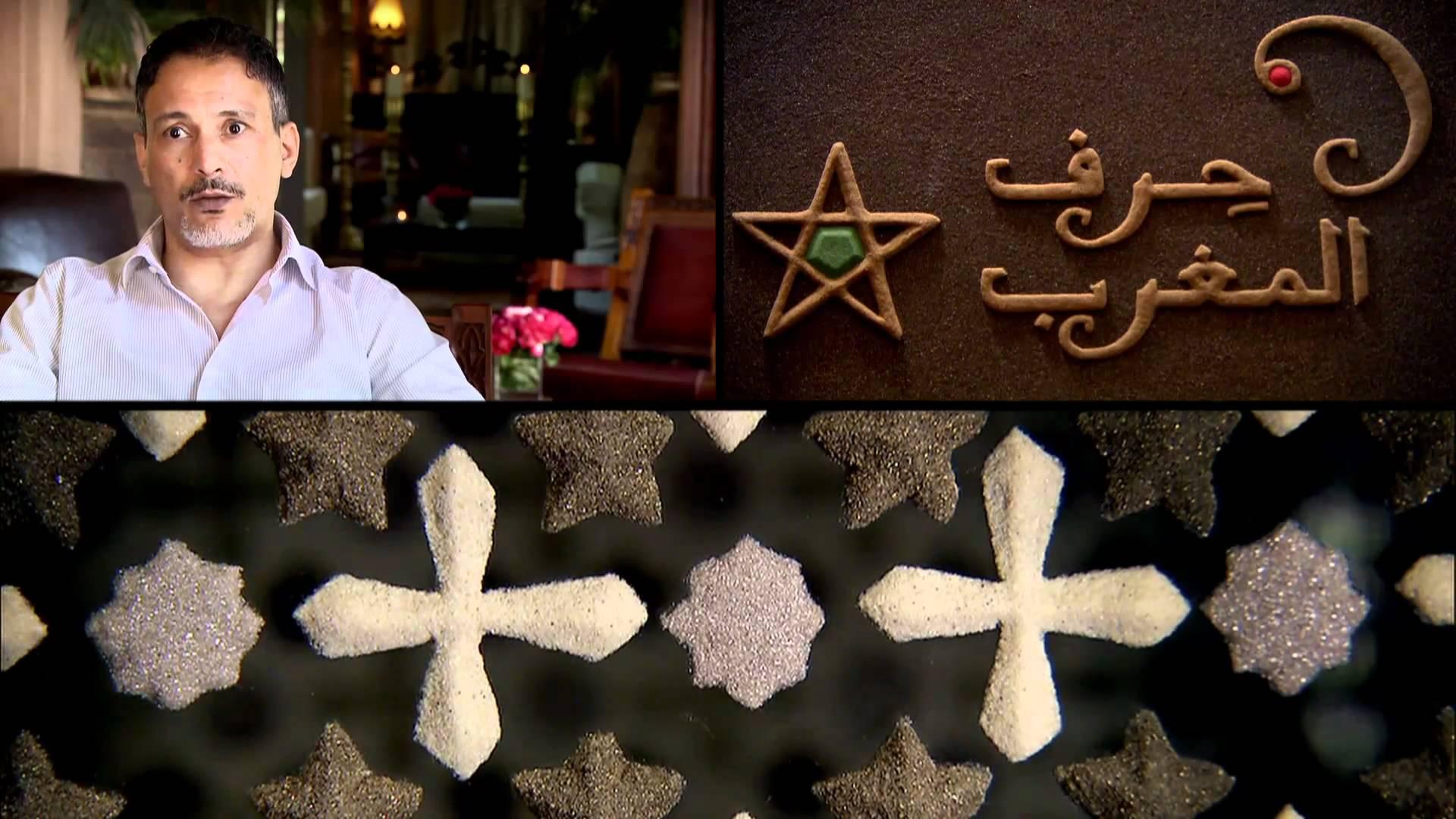 Marrakech - Art technologique du sable